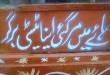 Pakistani Hotels (1)